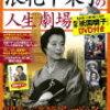 【おちょやん】第九週2/1からの気になるセリフ。。。【NHK連続テレビ小説】