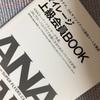 ANAプラチナ、JALサファイアへの最短ルートを解説 マイレージ上級会員BOOK を読んでみた