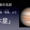 次世代の音楽の授業を模索して⑤…タブレットを使った鑑賞「木星」の授業の創造その4