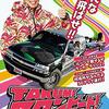 【バス釣りDVD】伊藤巧プロの最新作「TAKUMI スタンピード2 ターニング・ポイント」通販予約受付開始!