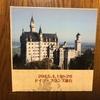 2015年4月ドイツ&フランス旅行 旅行記 最終日 ~ 盛りだくさんの旅行を振り返ります。 ~