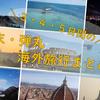 【週末・弾丸で海外旅行!】初めての行き先でも3/4/5日間で楽しめる海外旅行先を一挙紹介!