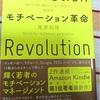 【全ての世代にオススメの一冊!お互いを理解して全てを糧にしよう】尾原和啓さんの「モチベーション革命~稼ぐために働きたくない世代の解体書~」を読了〜感想書評レビュー〜