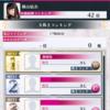 AiKaBuアイカブ日記(4/17~4/22)