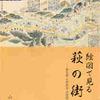 絵地図・行程記(こうていき)の解説書で、古文書を勉強