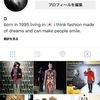 風谷南友のインスタニュース『ファッションドリーマー・D(ディ)がインスタグラムのフォロワー  1M突破!日本国内 メンズランキング トップ10入りも。』(033)