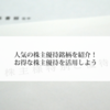 上新電機の株主優待は1株投資で5000円の端株優待で優待利回りは200%超
