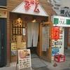 焼肉亭 サム / 札幌市中央区南3条西6丁目(狸小路)