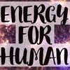人類とエネルギー