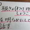 こわせ!受け身の壁〜ママ先生の2ヶ月奮闘の軌跡〜②クラス経営編
