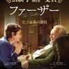 第93回アカデミー賞2冠映画『ファーザー』鑑賞