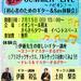 【音楽教室】第3弾!SUMMER LIVE ~ハピオン♪~ 開催します!