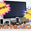 【モンスト】4台打ちスマホスタンドを自己制作!~材料費700円~