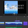 iMovieの予告編でゲームアプリのPVを作ったクマ