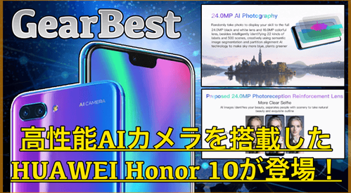 【HUAWEI Honor 10】高性能AIカメラを搭載したAndroidが登場!4GBメモリや急速充電にも対応!