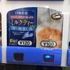 日東紅茶・ミルクティー