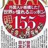 【アスペクトとは?】平成29年度(2017) 日本語教育能力検定試験Ⅰの解説 問題3B