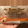ヤマザキ  あんバターサンドクロワッサン 食べてみました
