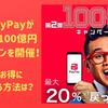 【2/12から】QRコード決済サービスPay Pay(ペイペイ)が第2弾100億円キャンペーンを実施!…するも内容がわかりにくい!一番得する利用方法は?