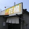高松付近〜阿波の土柱〜剣山木綿麻温泉その1