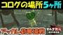 【ゼルダ無双】 アッカレ砦奪還戦 コログの場所 5ヶ所  【厄災の黙示録】 #21