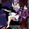 吸血姫美夕、永遠に年をとらないのは、きっと辛い事