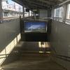 西明石駅で山口のことを想う