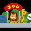 【動物園最強説】子供が小さい時に一度は動物園に行くべき!!