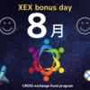 【クロスエクスチェンジ】ファンド資金の利用について一部変更!!
