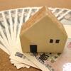 不動産購入時の固定金利と変動金利はどっちがお得なの?