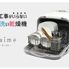 今まで食洗機を諦めていた人へ 業界初 工事のいらないタンク式 食器洗い乾燥機 Jaime SDW-J5L