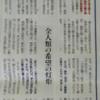 高森会長の話はなぜ分かったようで分からないのかを顕正新聞論説から解説(顕正新聞平成29年10月15日号を読んで)
