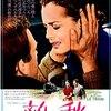 映画「離愁」(1973)ジャン・ルイ・トランティニャン&ロミー・シュナイダー主演。