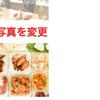 教室ページ「料理の写真」を変更したい