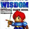 シャイニング・ウィズダムのゲームと攻略本とサウンドトラック プレミアソフトランキング