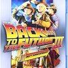 映画「バック・トゥ・ザ・フューチャー PART3」を観てみたんだ♪~未来は自分で切り開くもの。だから頑張るんだって話~