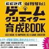 サイバーコネクトツー式 ゲームクリエイター育成BOOK<Vol.1>