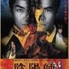 夢枕獏さんの傑作物語を映画化✨『陰陽師』-ジェムのお気に入り映画