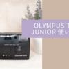 OLYMPUS TRIP JUNIOR 使い方♪