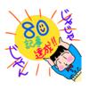 祝!「80記事」突破ー!!