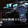 【ネタバレアリ】『F1 2019 エミレーツ スペインGP』決勝を観た話。