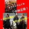 ★4月13日(金):『18時〜中林正希・東の京都へ出陣式!』のご案内★