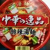 ニュータッチ 凄麺 中華の逸品 酸辣湯麺(ヤマダイ)
