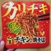 【サッポロ一番】カリチキ 旨チキン味焼そばがチキンそのものでワロタ