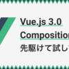 Vue.js 3.0で搭載される Composition APIをリリースに先駆けて試してみた
