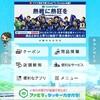 【ファミマアプリ】Tカードのポイント