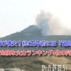 4月18日08時24分頃に阿蘇山が再び噴火!阿蘇山は約9万年前に『破局噴火』も!阿蘇山噴火が日本で『南海トラフ巨大地震』などの巨大地震の引き金に!?