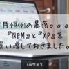 【仮想通貨】1月恒例の暴落。。。『NEM』と『XP』を買い増しておきました。