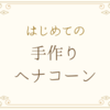 日本でもヘナタトゥーがしたい!自分でヘナペーストとヘナコーンを作ってみる