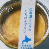 *プレシア* 北海道ミルクのとろけるプリン 198円(税抜) 【エミタス】